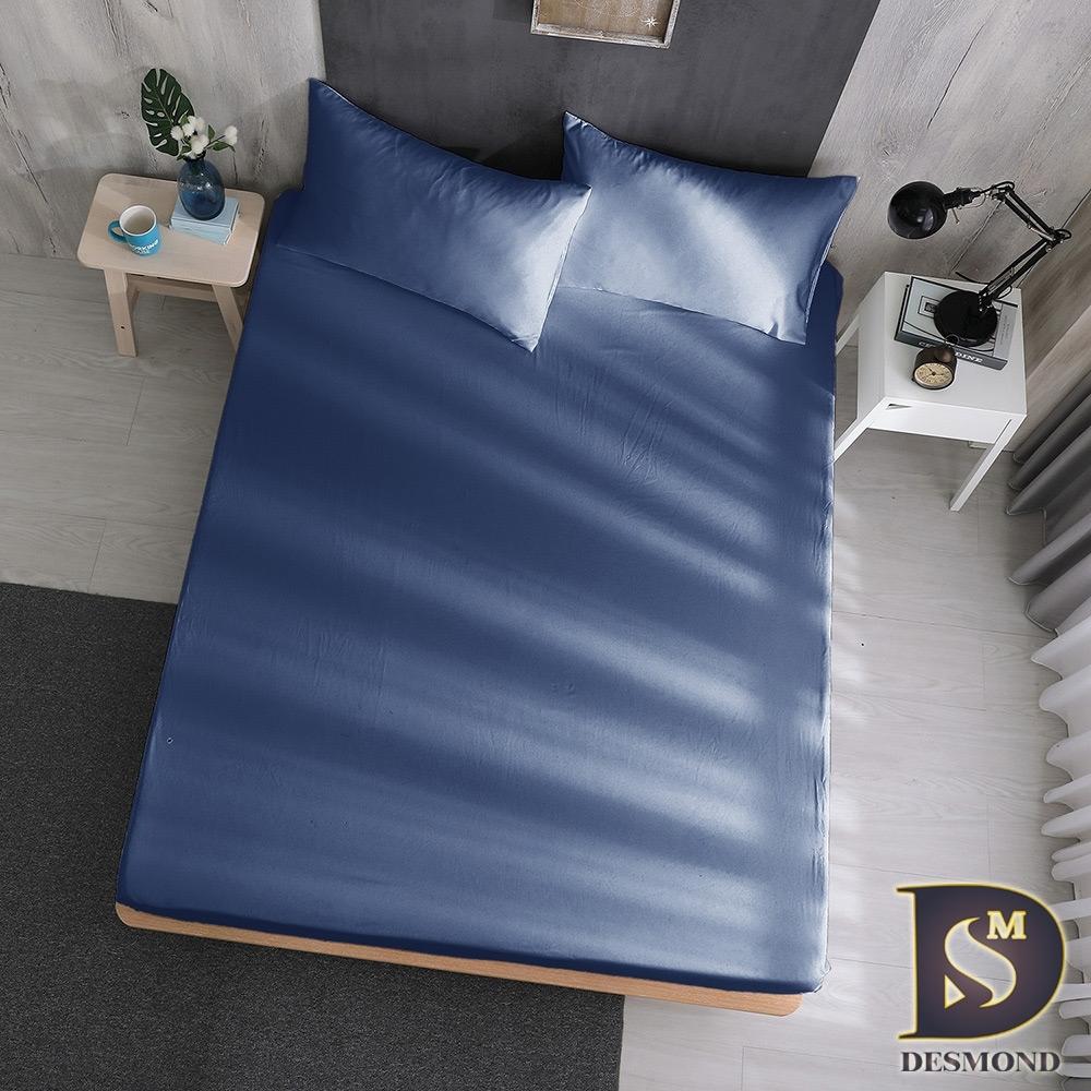 岱思夢 台灣製 雙人 素色床包枕套組 日系無印風 柔絲棉 深藍