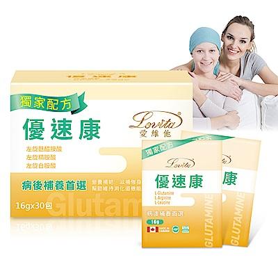 Lovita愛維他-優速康左旋麩醯胺酸粉(30包/盒,480g)