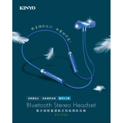 KINYO 超輕量頸掛磁吸式藍牙耳機麥克風