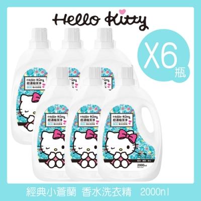 (時時樂限定)HELLO KITTY 香水洗衣精2000mlx6瓶(小蒼蘭/藍風鈴)