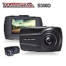 MANHATTAN 曼哈頓 S300D SONY Exmor 雙鏡頭 行車紀錄器