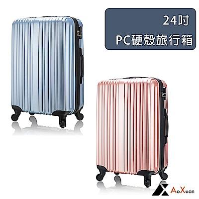 (時時樂)AoXuan 24吋行李箱 PC硬殼旅行箱 瘋狂旅行