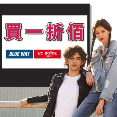 "BLUE WAY購中獨家 連假加碼""買一折佰"""