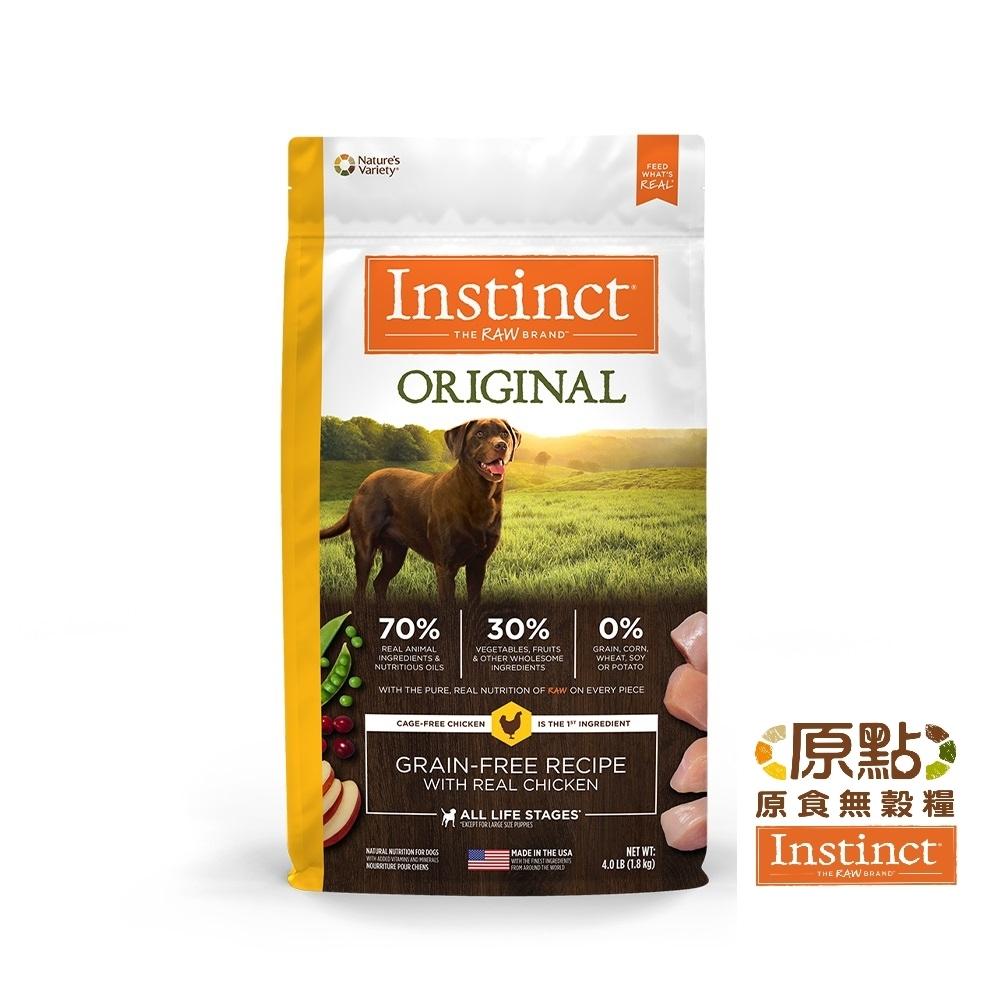 Instinct原點 雞肉無穀全犬配方4lb  WDJ 狗飼料 無穀飼料 不含麩質 肉含量74%