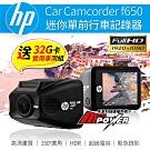 HP惠普 F650 1080P 迷你單前行車記錄器