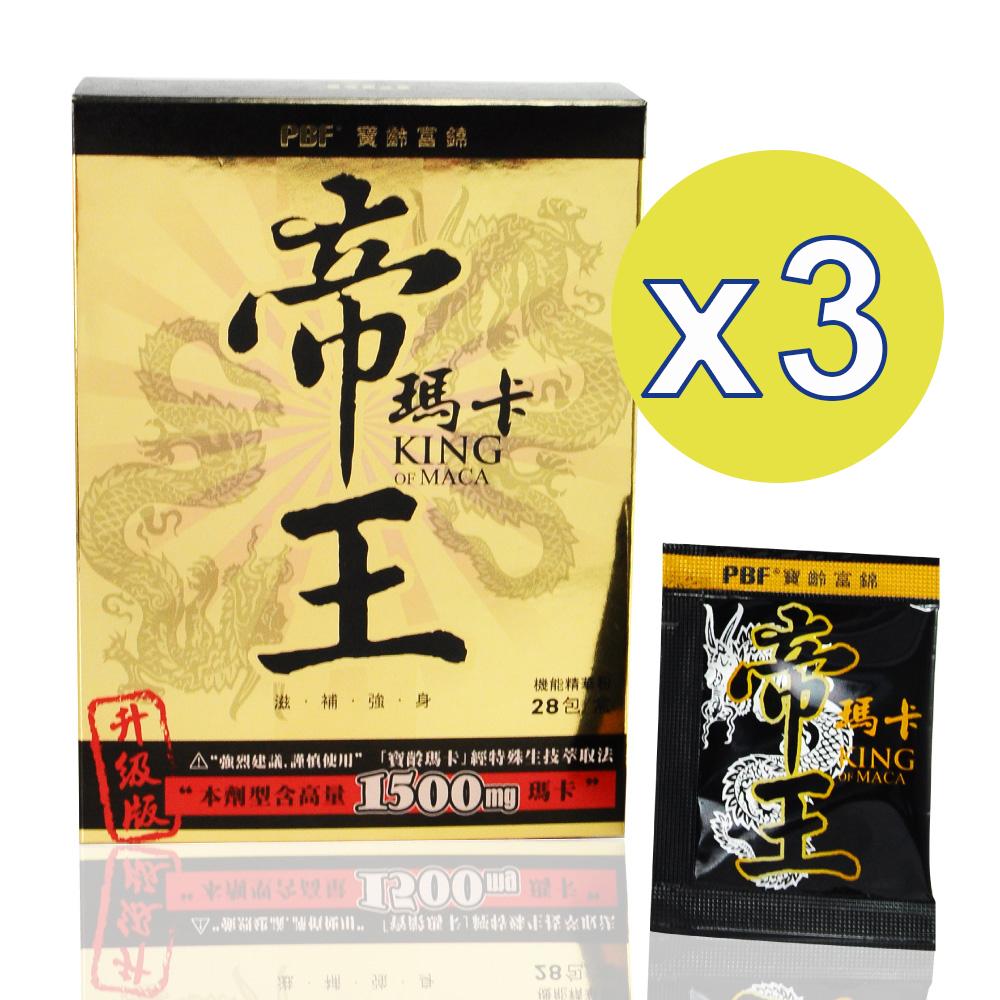 【寶齡富錦】祕魯帝王瑪卡神龍三蔘版(28包/盒x3盒)