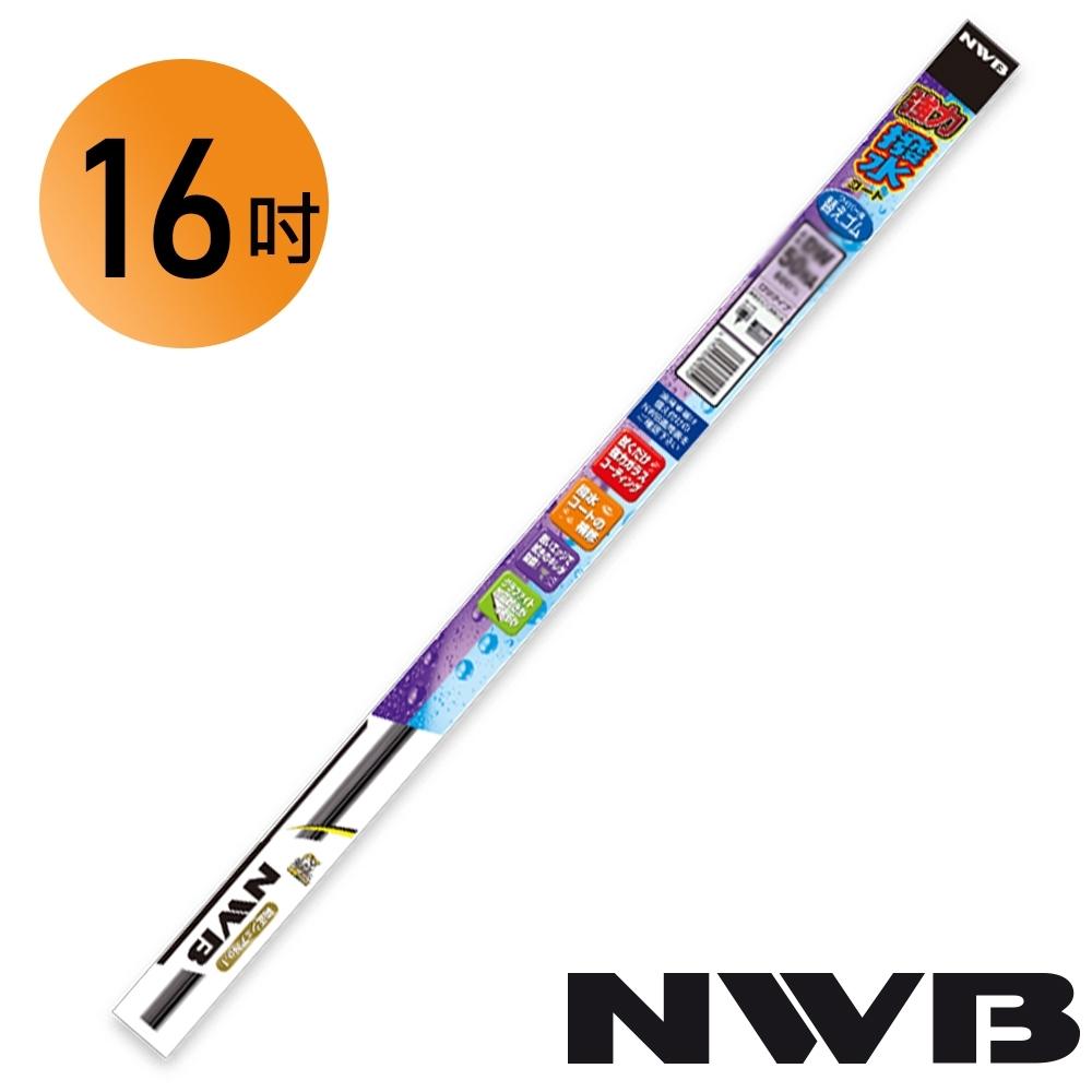日本NWB 16吋/400mm 撥水矽膠(加強版)雨刷膠條 寬9mm