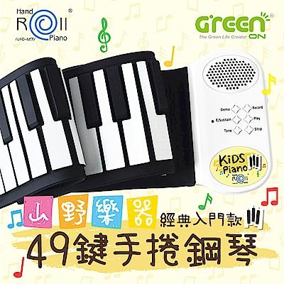 【山野樂器】49鍵兒童手捲鋼琴 經典入門款(加厚琴鍵 回音 延音功能)