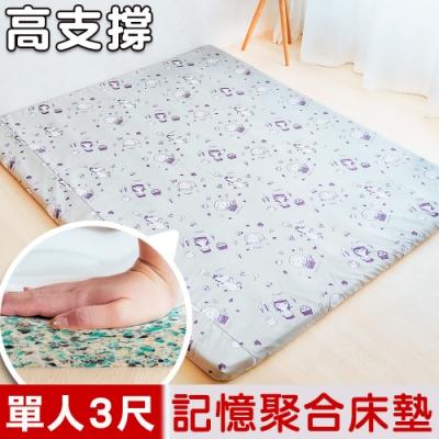 奶油獅-森林野餐-雙面布套可拆洗/高支撐記憶聚合床墊-單人3尺(灰)
