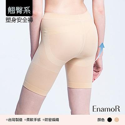 涼感企劃-翹臀機能安全塑身褲 -百搭膚 -EnamoR