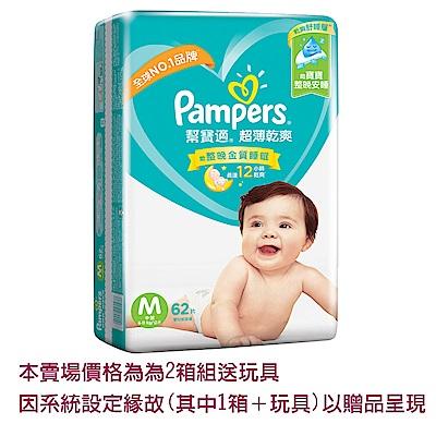 (2箱組合買就送玩具)幫寶適 超薄乾爽 嬰兒紙尿褲 (M) 62片 x4包/箱