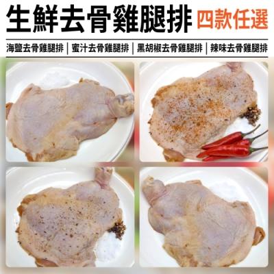 【海陸管家】重磅厚實無骨鮮嫩雞腿排48包(每包約200g)
