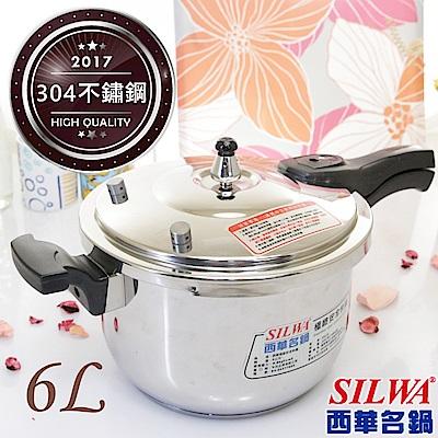 西華SILWA極致安全快鍋