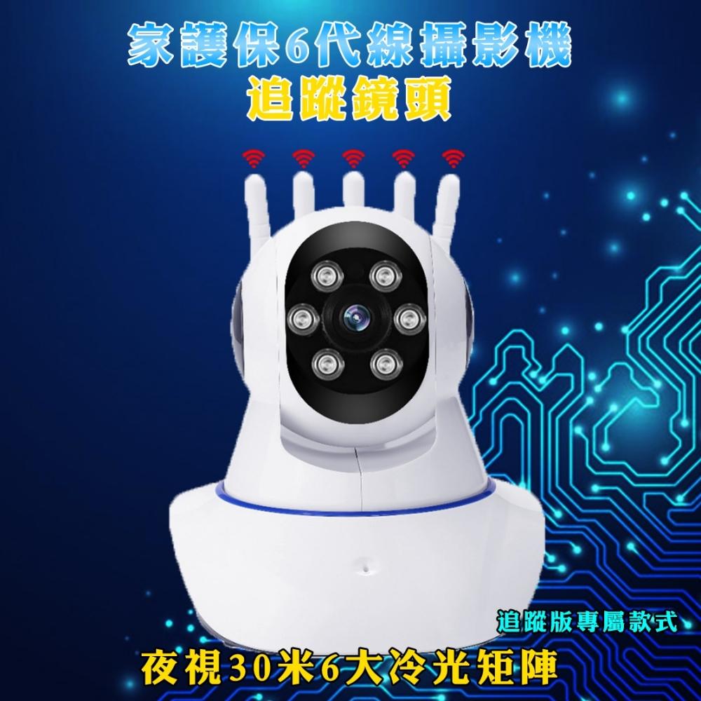 [家護保]6代智慧追蹤日夜全彩無線監視攝影機(Yoosee有看頭)