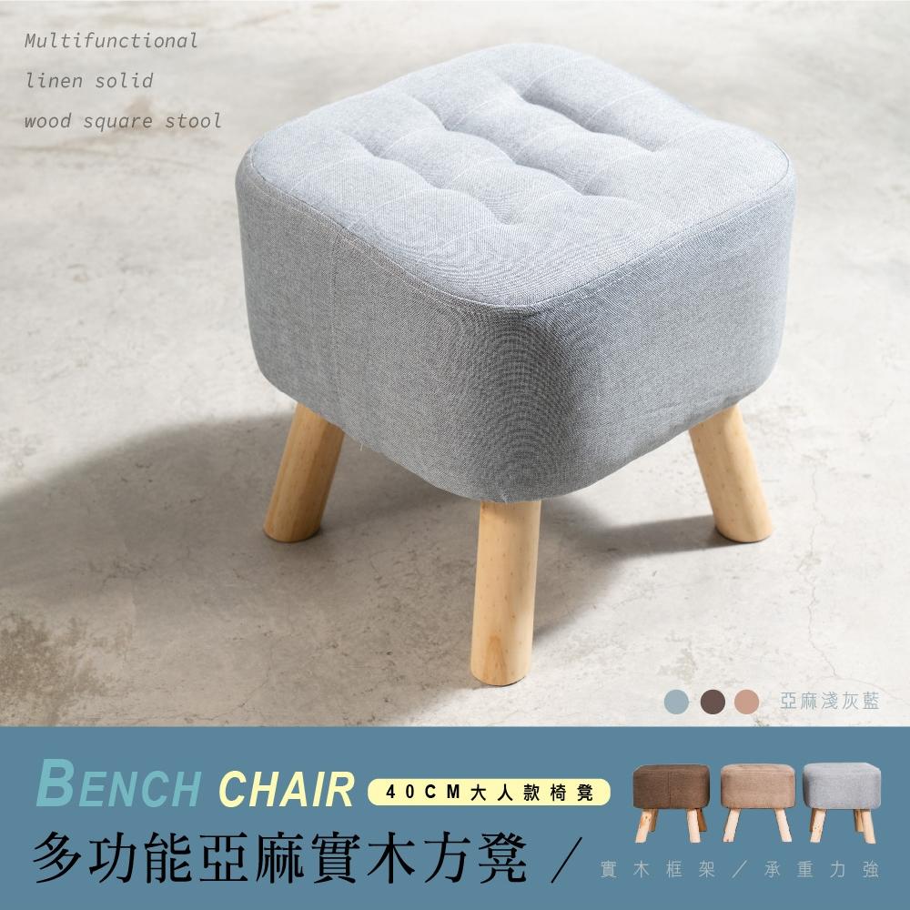 【STYLE 格調】超值2入#大人款-時尚百搭亞麻實木椅腳大方椅凳(3色可選)