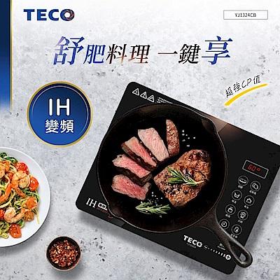 TECO東元 IH變頻靜音薄型感溫電磁爐(可舒肥/做溫泉蛋) YJ1324CB