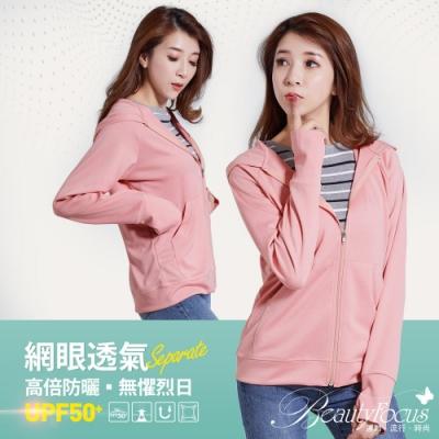 BeautyFocus 全面升級UPF50+網眼連帽防曬外套(粉色)