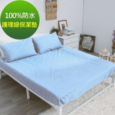 eyah 宜雅 台灣製專業護理級完全防水床包式保潔墊 含枕頭套2入組 雙人 海洋藍