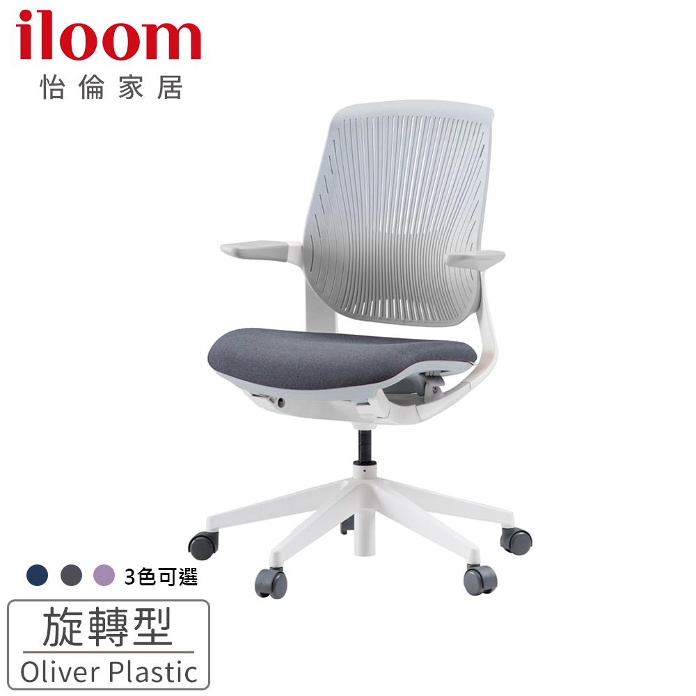 限時9折【iloom怡倫】Oliver plastic人體工學 透氣(旋轉型)電腦椅 (質感灰)