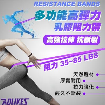 AOLIKES 多功能高彈力乳膠阻力帶(ALX-3602)