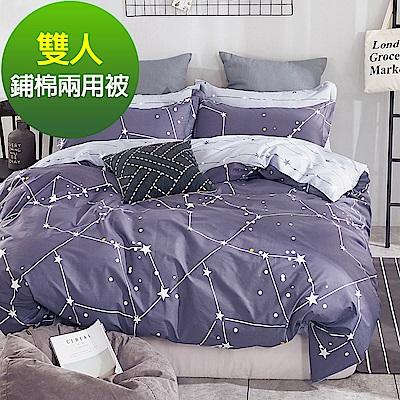 Ania Casa 北極星 雙人鋪棉兩用被套 100%精梳純棉 雙人床包四件組