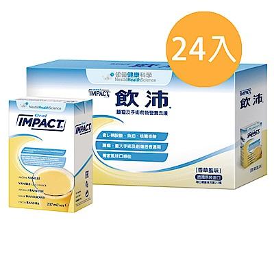 雀巢飲沛 腫瘤/手術前後營養支援配方(香草) 237ml x24入