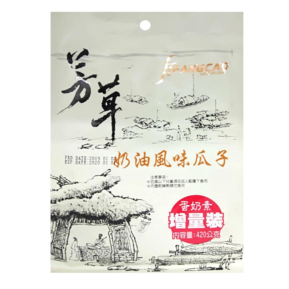 芳草 奶油風味瓜子(420g)