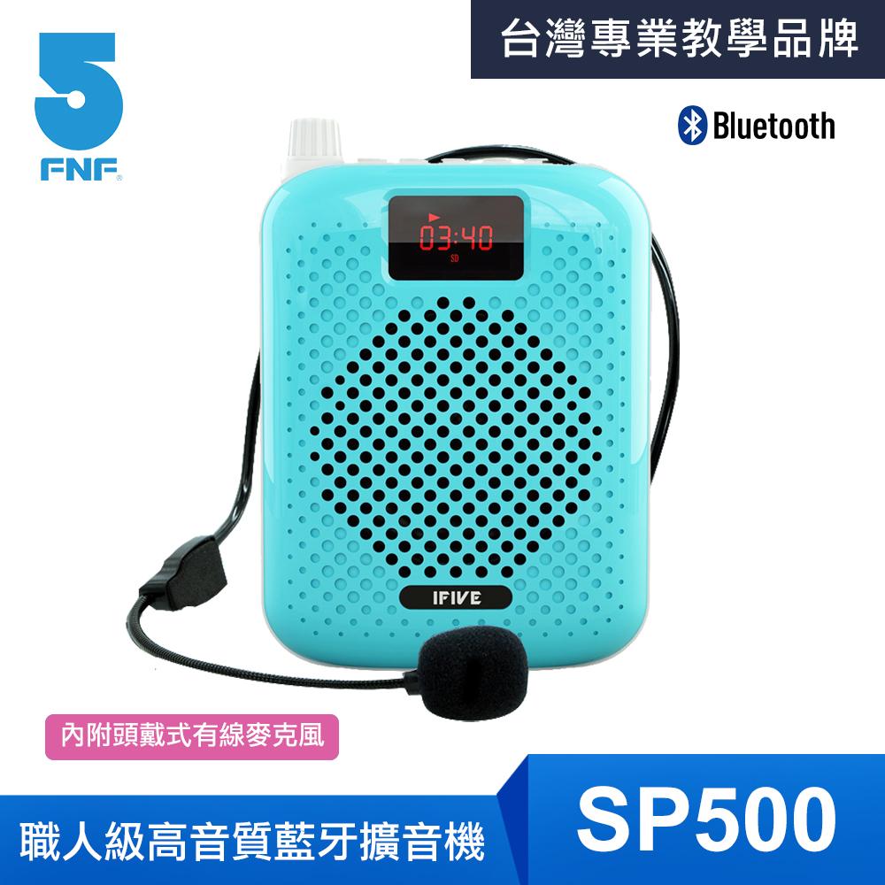 ifive-職人級高音質藍牙擴音器(附頭戴式麥克風)-天空藍