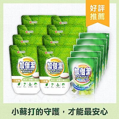 加倍潔 洗衣液體小蘇打 補充包8包 送5包洗衣槽去汙劑