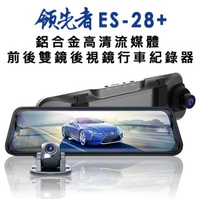 領先者 ES-28+ 鋁合金高清流媒體 全螢幕觸控 前後雙鏡後視鏡行車記錄器-急