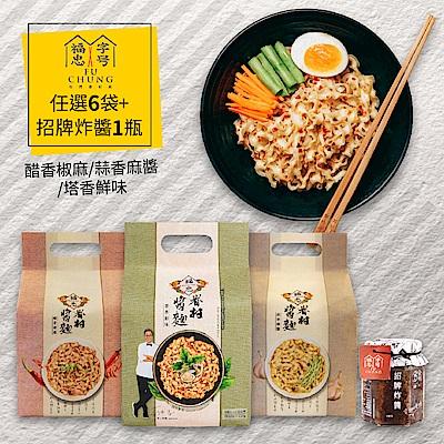 福忠字號 眷村醬麵 任選6袋加招牌炸醬1罐