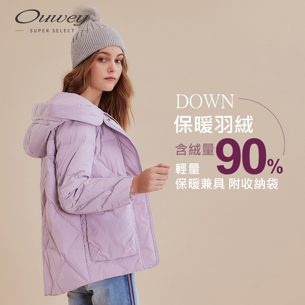 OUWEY歐薇 俏皮感菱格壓紋羽絨連帽外套(紫/秋香)