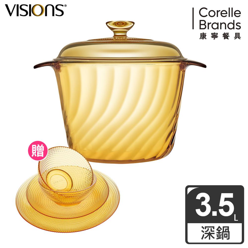 【美國康寧】3.5L晶炫透明鍋