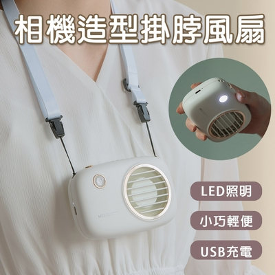 相機造型USB掛脖風扇 隨身風扇 懶人風扇 LED照明功能