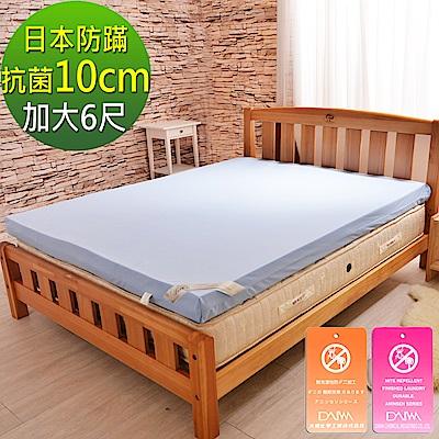 LooCa 防螨抗菌彈力平面10cm記憶床墊-加大6尺