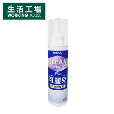 【日用任選2件降價↓-生活工場】貝比可麗兒抗菌消毒液200ml