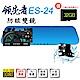領先者 ES-24 GPS測速  防眩雙鏡 後視鏡型行車記錄器 product thumbnail 1