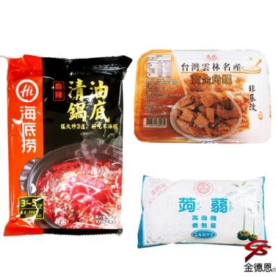 金德恩 2包海底撈 清油麻辣火鍋底料+香酥黃金角螺+Q彈蒟蒻雪麵