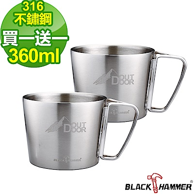 【BLACK HAMMER_買一送一】樂酷雙層真空不鏽鋼隔熱享樂杯360ML