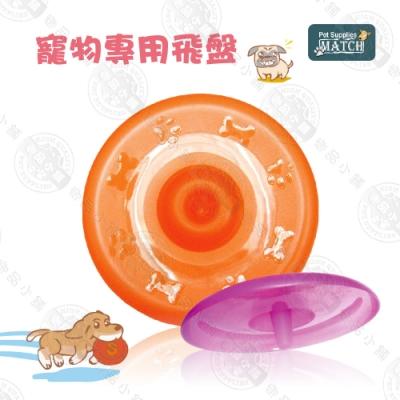 [2入組] MATCH 寵物專用飛盤 顏色隨機出貨 寵物玩具 寵物飛盤 狗玩具 飛盤 訓練 戶外