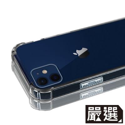 嚴選 iPhone 12 mini 四角防撞全包覆透明空壓保護殼