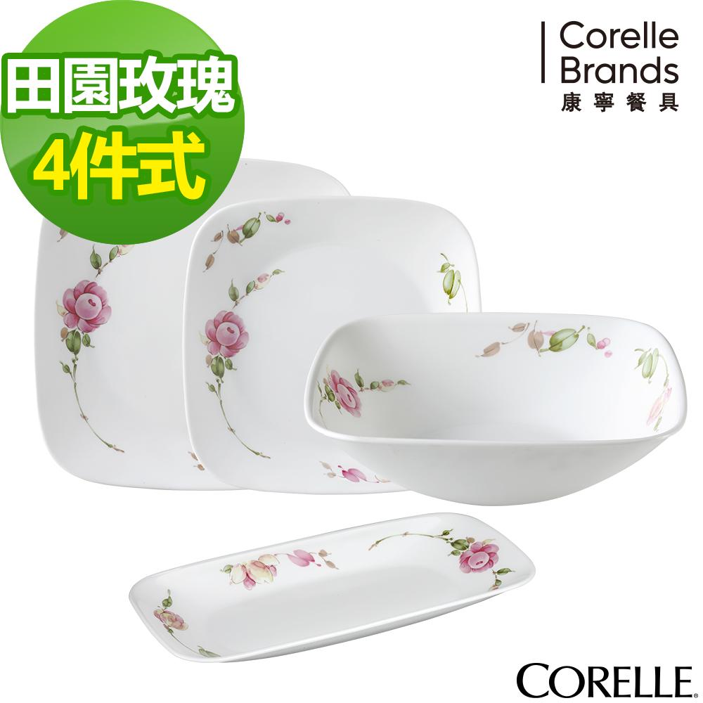 (送2入保鮮盒)CORELLE康寧 田園玫瑰4件式方形餐盤組(407)