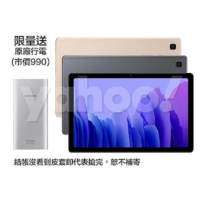 SAMSUNG 三星 Galaxy Tab A7 (T500) 10.4吋 平板電腦 3G / 64G - (WiFi)