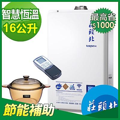 【節能補助再省1千】莊頭北TH-8165FE屋內屋外型16公升數位恆溫無線遙控瓦斯熱水器