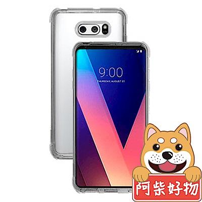 阿柴好物 LG V30 防摔氣墊保護殼