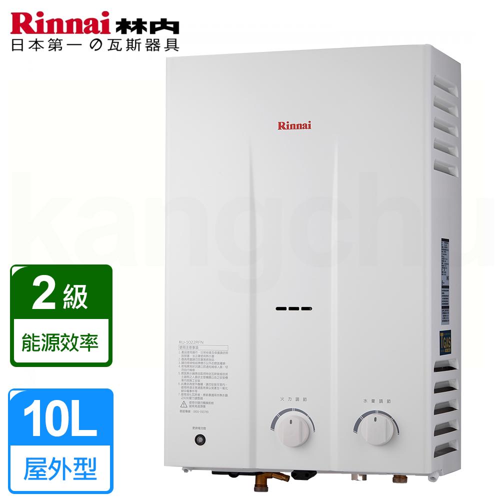 (下單登記送500)林內牌 RU-1022RFN 隱藏式水量調節10L屋外型熱水器