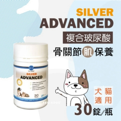 骨力勁-SILVER Advanced 30錠/瓶