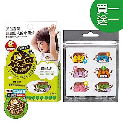 【買1送1】小不叮驅蚊貼片12枚小黑蚊-嬰幼(即期良品)