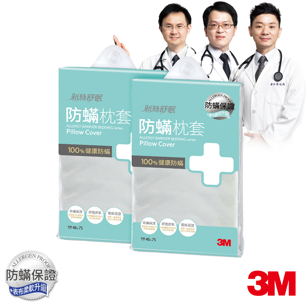 3M 新絲舒眠 防蹣枕頭套 2入組 防蟎 透氣 枕套 床包