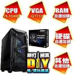 華碩平台規格自選-i5-10400-H410-GT